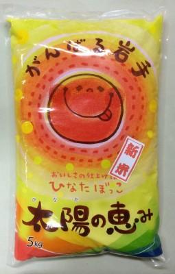 iwate_hinatabokko1