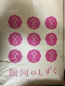 ginganoshizuku